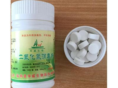 二氧化氯消毒剂_泰安供应新品二氧化氯