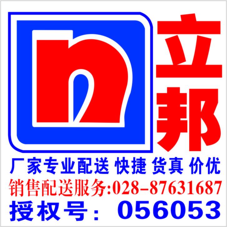四川、重庆、云南、贵州区各区域诚招立邦漆分销商