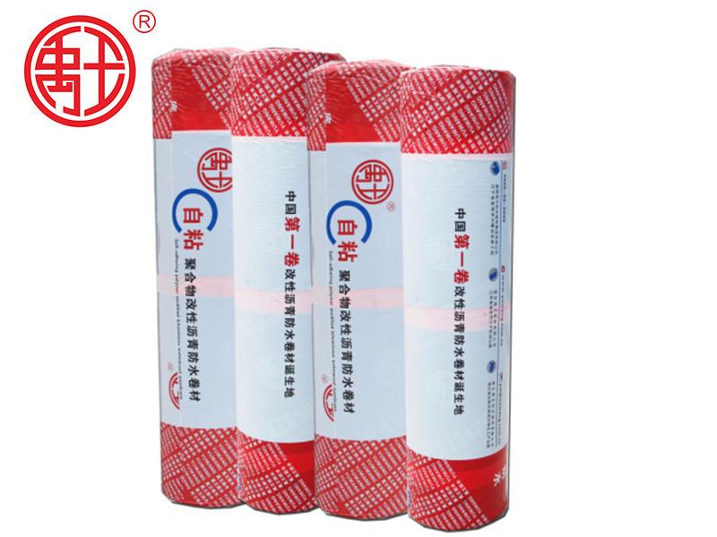 优质的自粘防水材料|买专业的无胎自粘聚合物改性沥青防水卷材,就来禹王防水建材