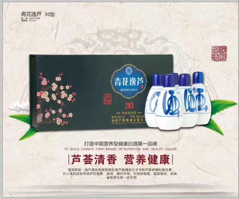 有口皆碑的芦yi白酒gong货shang 山西汾酒价位