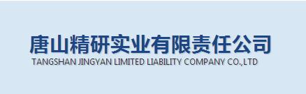 唐山精研实业有限责任公司