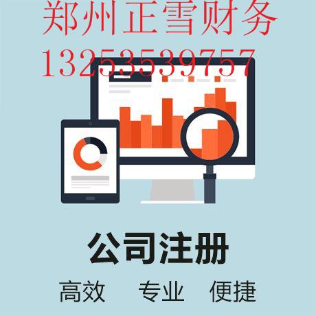 郑州代办公司-郑州哪里有可靠的公司代注册