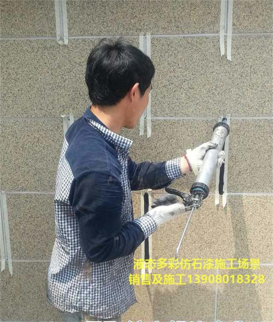 【荐】价格合理的磐彩石液态多彩仿石漆_厂家直销|价格合理的水包水多彩涂料生产厂家