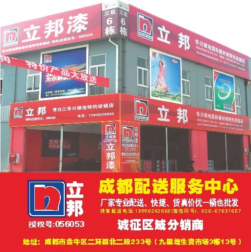 上海立邦净味120竹炭2合1,质量好的立邦净味120竹炭2合1内墙乳胶漆推荐