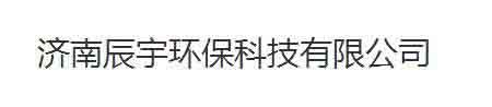 济南辰宇环保科技有限公司