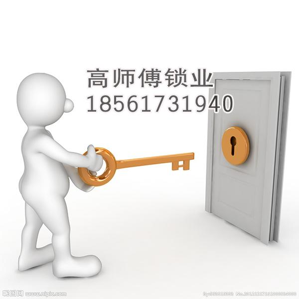 口碑好的指纹锁安装公司当选开锁高开锁服务中心-青岛修锁换锁芯