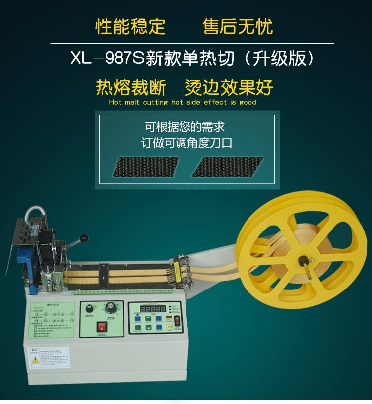 适用的切带机|热点左隆机器ZR-987S斜角切带灵活态