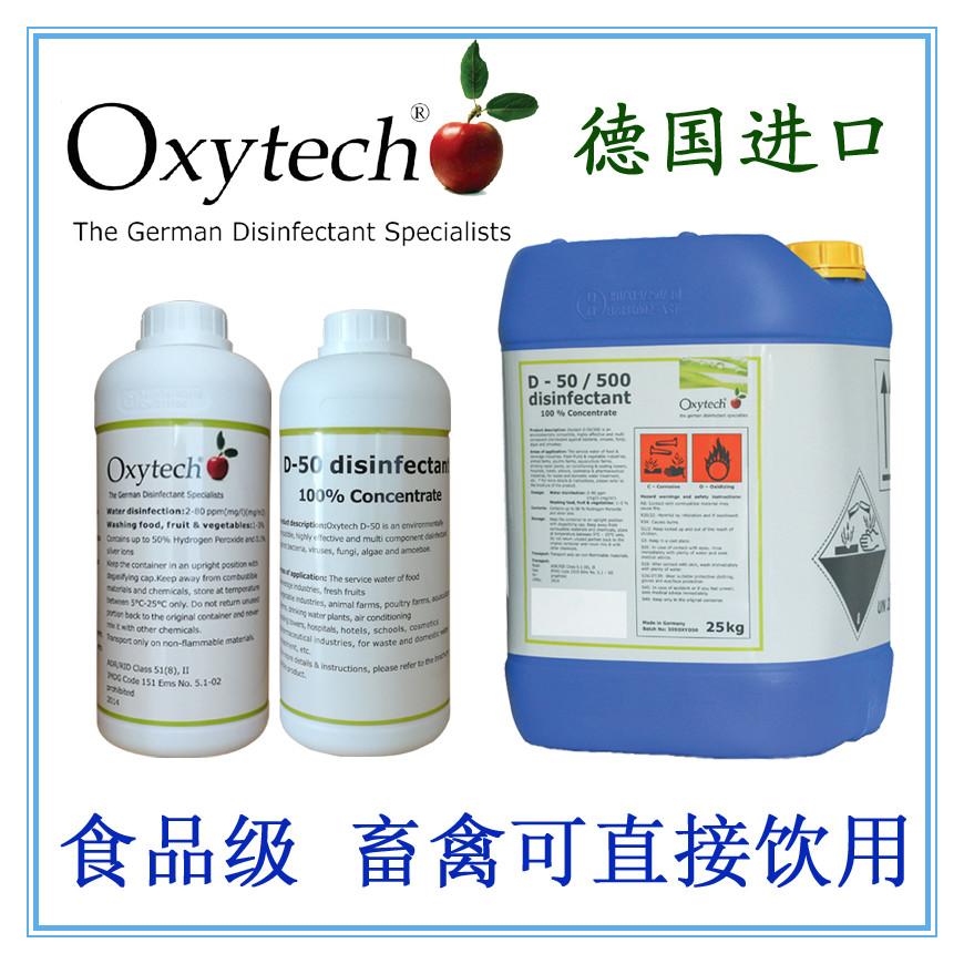 济南辰宇环保科技提供合格的奥克泰士D50-养鸡场水线清