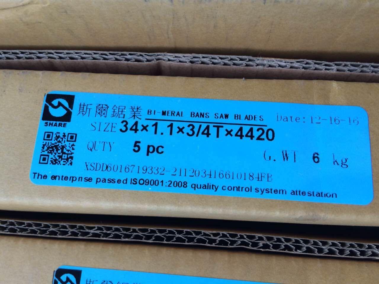 浙江美國斯爾帶鋸條生產廠家-可信賴的美國斯爾帶鋸條生產廠家傾情推薦