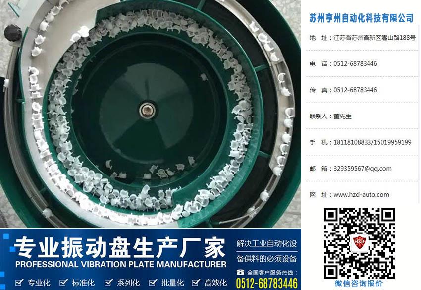 芜湖震动盘,苏州专业的振动盘厂家