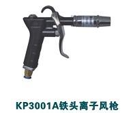 售卖离子风枪|卡帕尔科技的消除静电离子风枪好不好