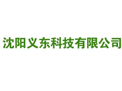 沈阳义东科技有限公司