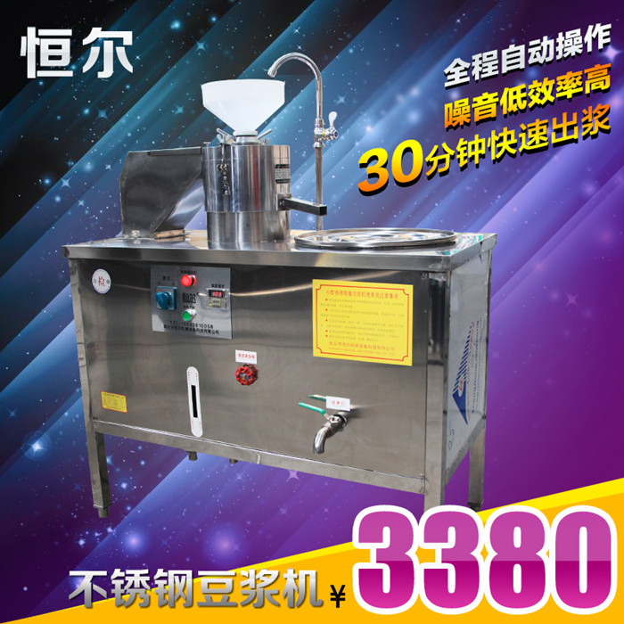 商丘价格实惠的恒尔-1型电热商用豆浆机出售-售卖商用豆浆机