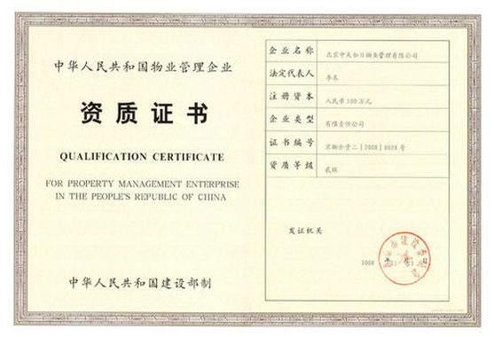 哪儿有提供称心的重庆安全生产许可证代办_重庆安全生产许可证代办价位