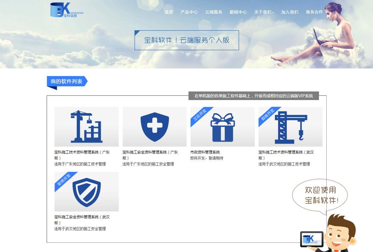 供应广东水准高的广东施工技术资料管理软件云端版,最新建筑资料管理系统