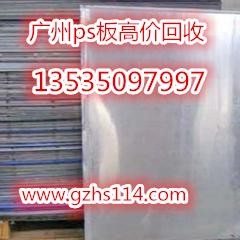 广州专业的广州库存积压回收公司【荐】,萝岗库存积压回收