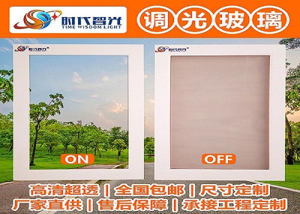 供应调光玻璃_【厂家直销】深圳质量硬的调光玻璃