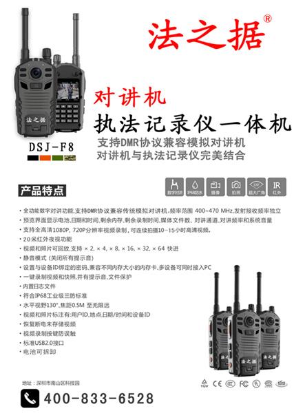 一体摄录机推荐-具有口碑的法之据DSJ-F8执法记录仪在哪买