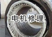 宝鸡電機修理厂家 西安電機修理公司 西安電機售後