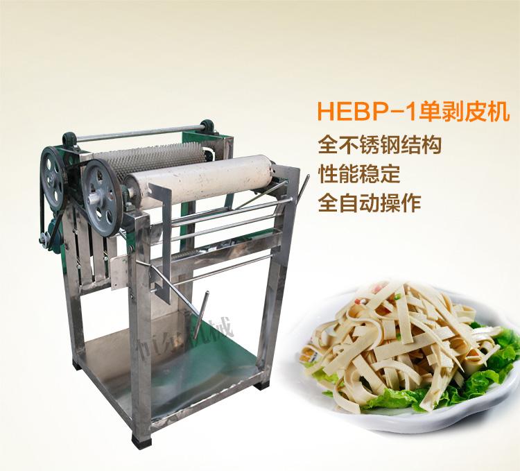 干豆腐剥皮机,专业的 豆制品机械供应商