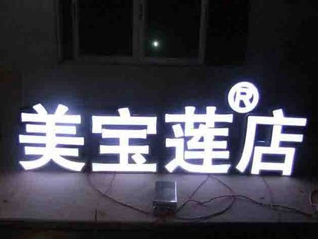蘭州發光字|甘肅鑫彩虹廣告提供的制作服務 蘭州發光字