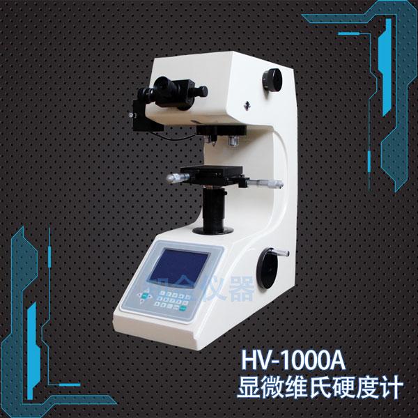 HV-1000A自动转塔显微维氏硬度计供应商哪家好_安徽HV-1000A自动转塔显微维氏硬度计