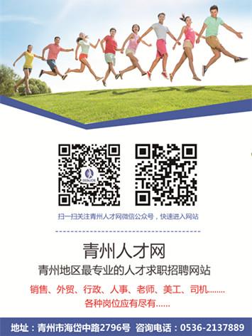 潍坊可信赖的青州人才网公司推荐-青州最新求职简历
