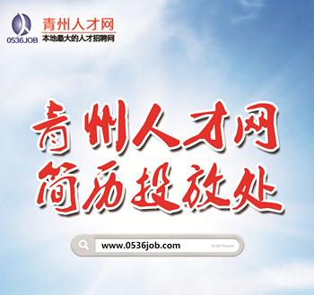 潍坊哪家青州人才网公司有实力_青州 求职简历