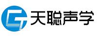 广州天聪声学科技有限公司