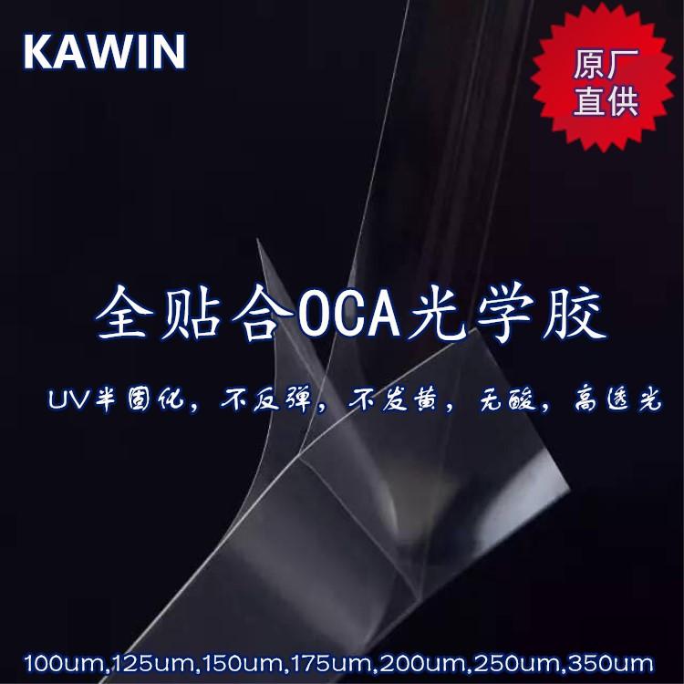 超大尺寸全贴合OCA光学胶/大尺寸全贴合OCA光学胶