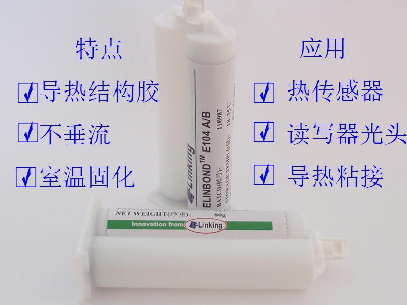 广东好的导热结构胶ELINBOND E104-供应_PVC粘接胶