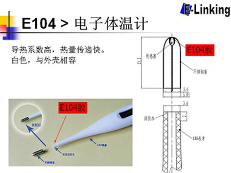 结构胶-高品质导热ELINBOND E104批发价格-结构胶
