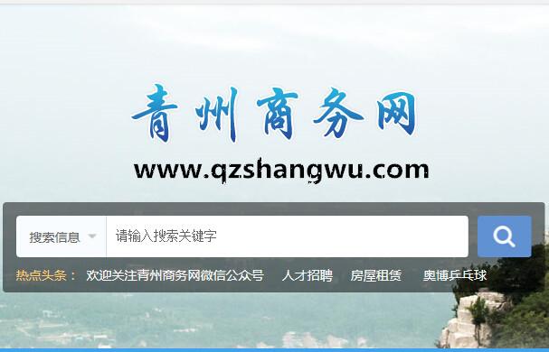 专业可靠的青州商务网公司_青州商务网|青州