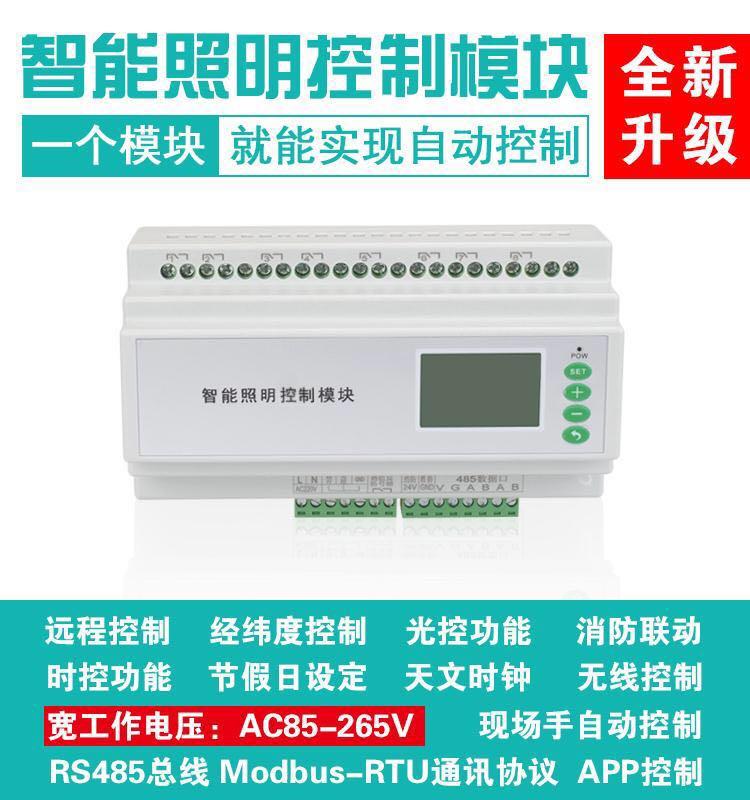 BCX-H1216——购买销量好的智能照明控制系统优选亿利通电气