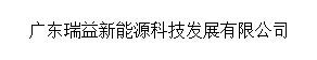 广东瑞益新能源科技发展有限公司
