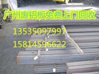 哪里有提供优质的萝岗废铝回收公司信息服务 广州萝岗高价废铝回收
