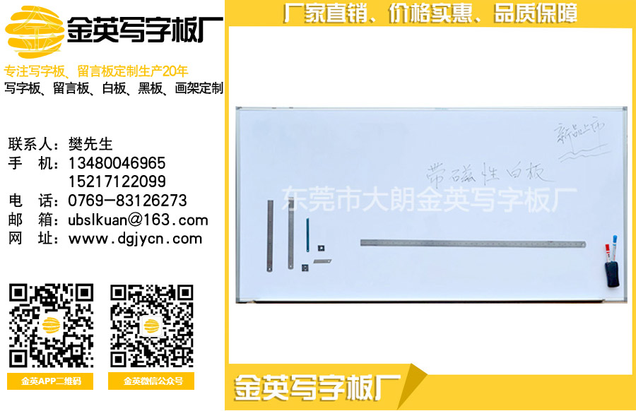 普陀磁性白板 物超所值的磁性白板金英写字板厂供应