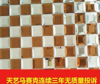 马赛克瓷砖怎么贴 云南新品天艺马赛克瓷砖批销