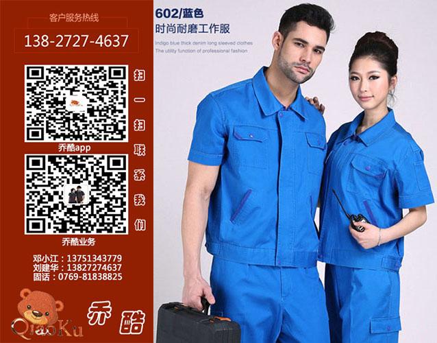 乔酷供应良好的东莞厂服定制 春季工作服定制