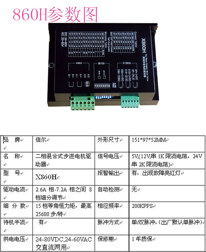 驱动器-供应信尔电子步进电机驱动器