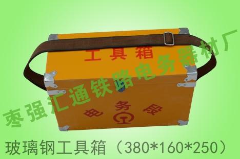 北京玻璃钢工具箱-玻璃钢工具箱供货商,推荐汇通铁路