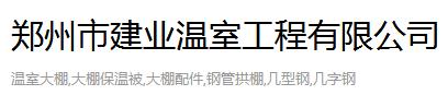 河南建业温室工程必威app安卓版
