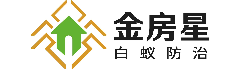 博罗县金房星白蚁防治有限公司