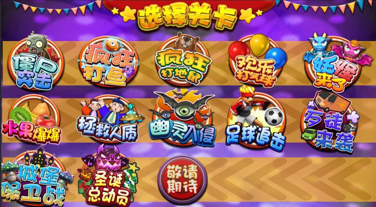 广东独具特色的投影互动砸球游乐设备供应-嗨球儿童乐园