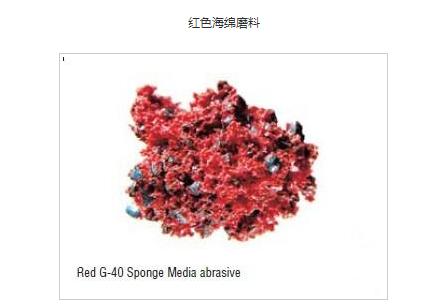 红色海绵磨料供应商 专业红色海绵磨料厂家在广东