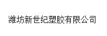 潍坊新世纪塑胶有限公司