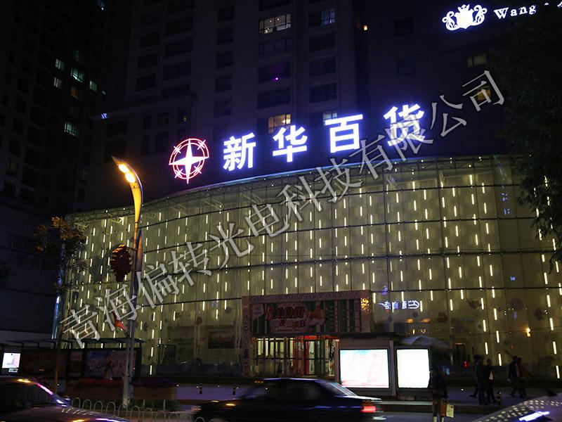 青海亮化_青海偏转光电科技供应便捷的led发光字安装