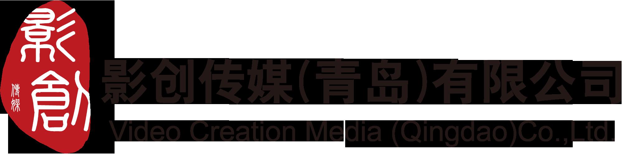 青岛影创传媒有限公司