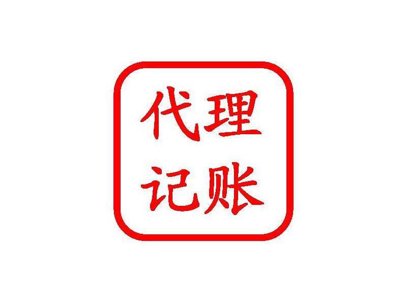 外贸公司注册-专业代理记账找常州瑞祥会计咨询服务