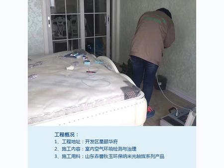 【春碧秋玉】山东除甲醛_新房子甲醛检测_新车除甲醛